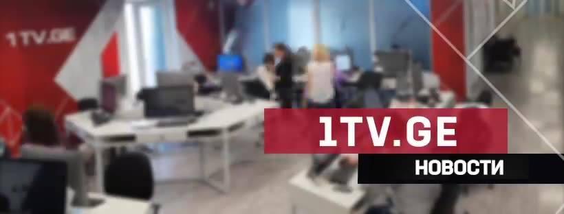 1 tv georgia